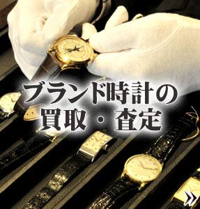 ブランド時計の買取・査定