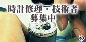 時計修理・技術者募集